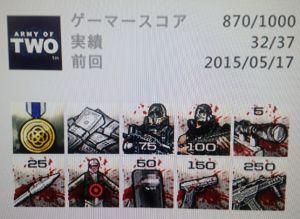 870達成